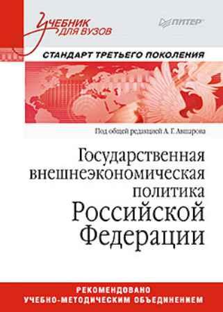 Купить Государственная внешнеэкономическая политика Российской Федерации: Учебник для вузов. Стандарт  третьего поколения