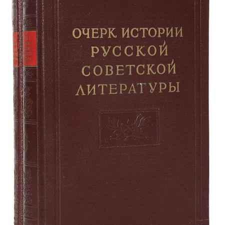 Купить Очерк истории русской советской литературы (комплект из 2 книг)
