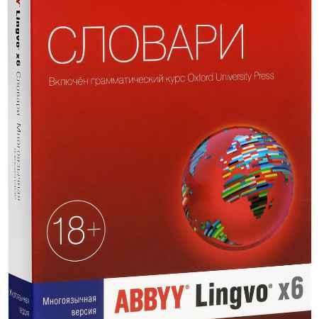 Купить ABBYY Lingvo x6. Многоязычная Домашняя версия