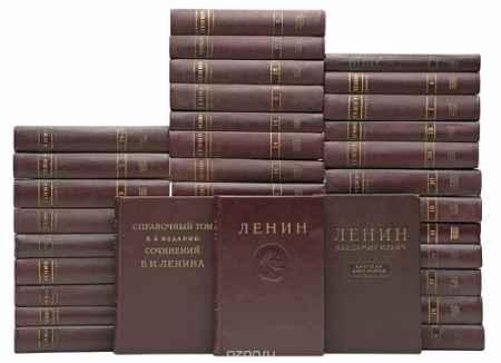 Купить В. И. Ленин В. И. Ленин. Сочинения в 35 томах + 2 справочных тома + краткая биография (комплект из 38 книг)