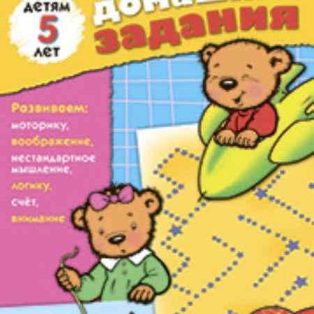 Купить Hatber Книжка для детей 5 лет Hatber Веселые домашние задания