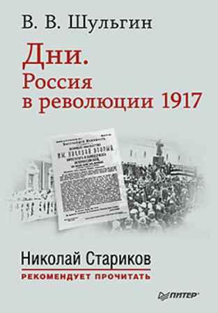 Купить Дни. Россия в революции 1917. С предисловием Николая Старикова
