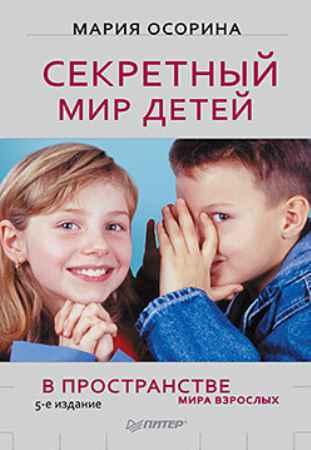 Купить Секретный мир детей в пространстве мира взрослых. 5-е изд.