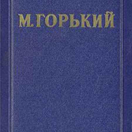Купить А. Мясников М. Горький. Очерк творчества