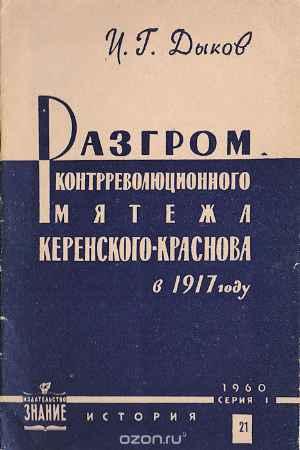 Купить Дыков И. Г. Разгром контрреволюционного мятежа Керенского-Краснова в 1917 году