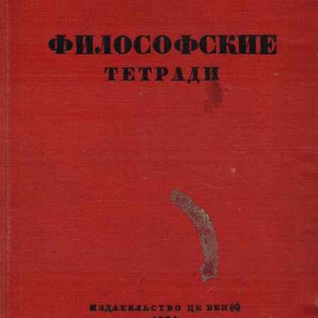 Купить В. И. Ленин Философские тетради