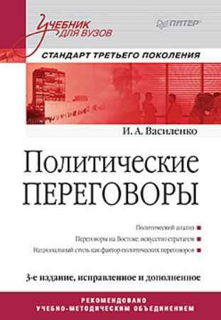 Купить Политические переговоры. Учебник для вузов. 3-е издание, исправленное и дополненное. Стандарт третьего поколения
