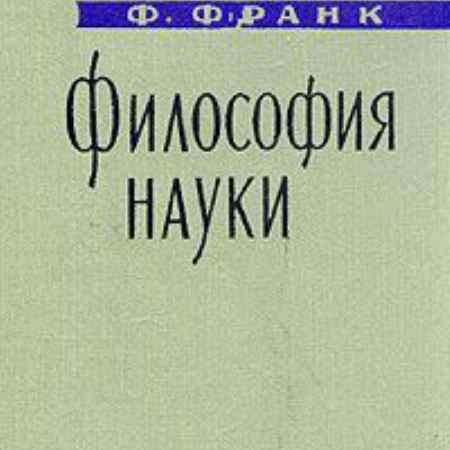 Купить Ф. Франк Философия науки
