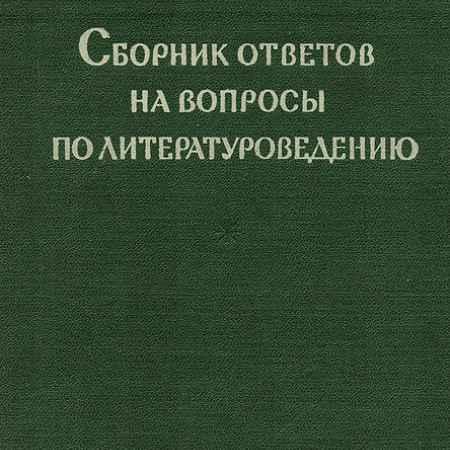 Купить Сборник ответов на вопросы по литературоведению