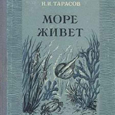 Купить Н. И. Тарасов Море живет