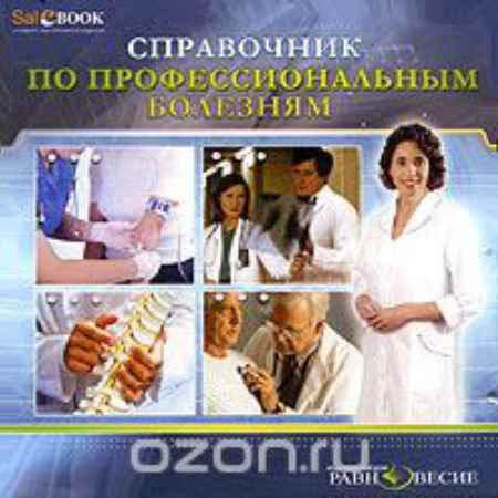 Купить Справочник по профессиональным болезням