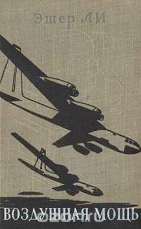 Купить Эшер Ли Воздушная мощь