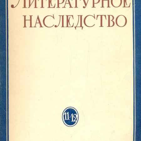Купить Литературное наследство. 11-12