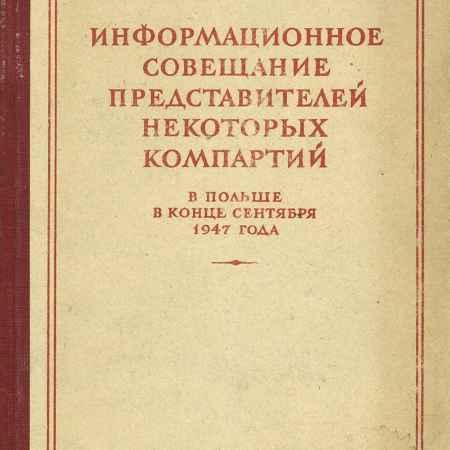 Купить Информационное совещание представителей некоторых компаний в Польше в конце сентября 1947 года