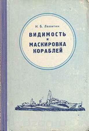 Купить И. Б. Левитин Видимость и маскировка кораблей