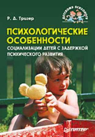 Купить Психологические особенности социализации детей с задержкой психического развития