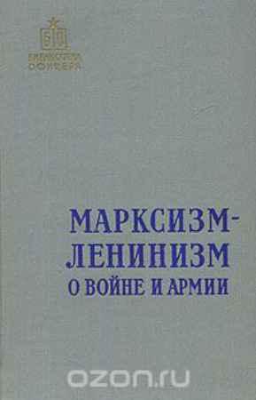 Купить Марксизм-Ленинизм о войне и армии