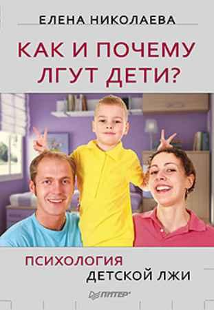 Купить Как и почему лгут дети? Психология детской лжи