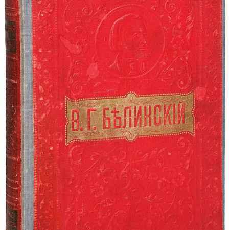 Купить Белинский В. Г. Собрание сочинений В. Г. Белинского