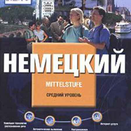 Купить Немецкий. Mittelstufe (средний уровень). Tell Me More (DVD-BOX)