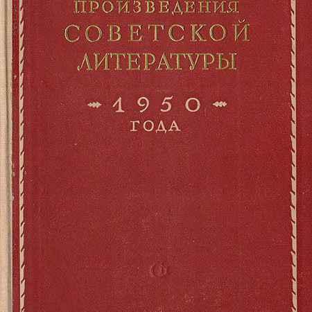 Купить Выдающиеся произведения литературы 1950 года. Сборник статей