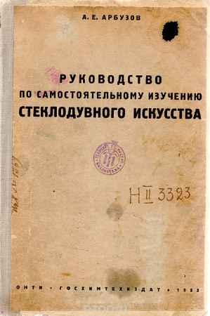 Купить А. Е. Арбузов Руководство по самостоятельному изучению стеклодувного искусства