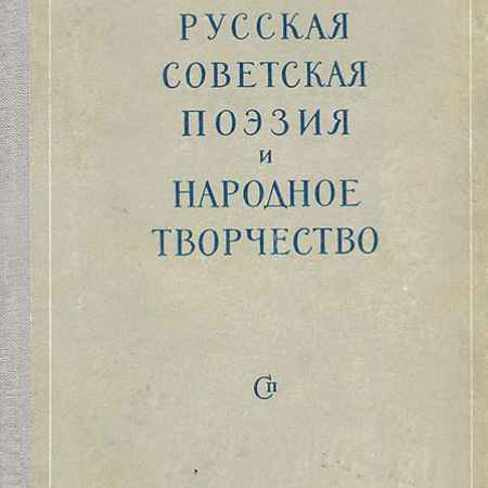 Купить Русская советская поэзия и народное творчество