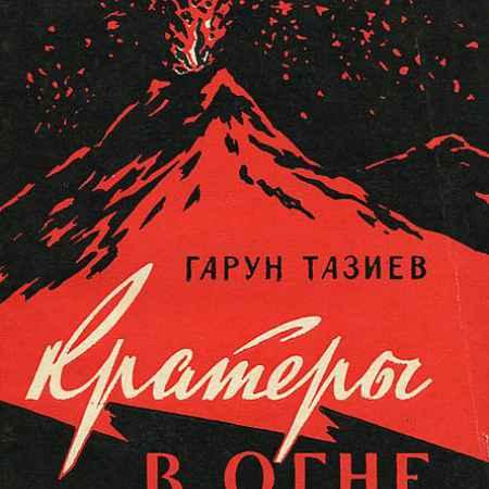 Купить Гарун Тазиев Кратеры в огне