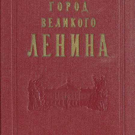 Купить Город великого Ленина