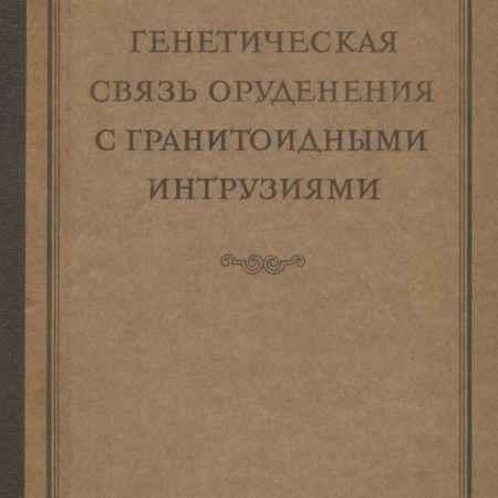 Купить Х. М. Абдуллаев Генетическая связь оруденения с гранитоидными интрузиями