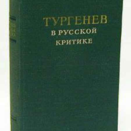 Купить Тургенев в русской критике