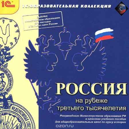 Купить Россия на рубеже третьего тысячелетия