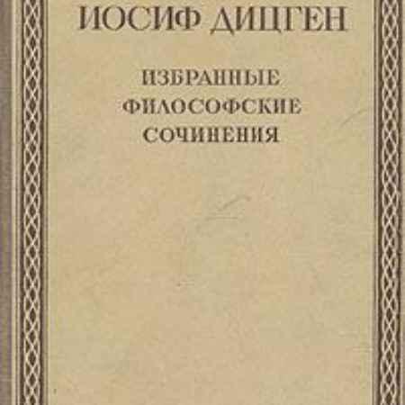 Купить Иосиф Дицген Иосиф Дицген. Избранные философские сочинения