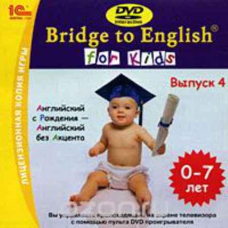 Купить Bridge to English for Kids. Выпуск 4
