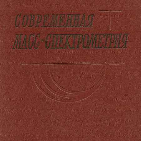 Купить Барнард Дж. Современная масс-спектрометрия