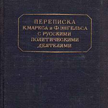 Купить Переписка К. Маркса и Ф. Энгельса с русскими политическими деятелями