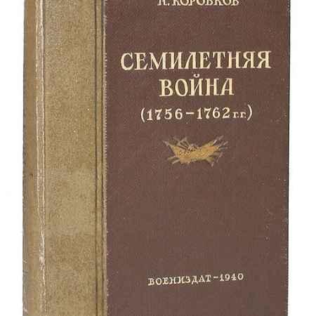 Купить Н. Коробков Семилетняя война (1756 - 1762 гг)