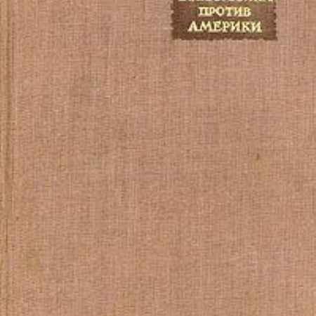 Купить М. Сейерс, А. Кан Тайная война против Америки