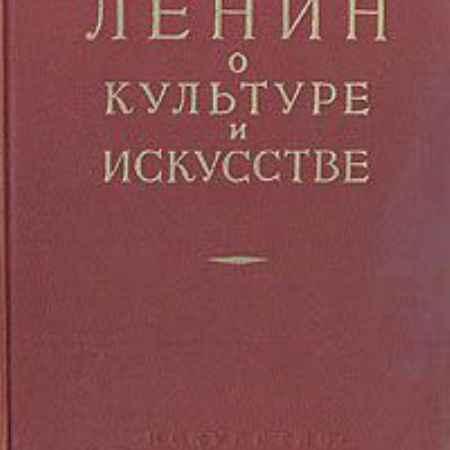 Купить Ленин о культуре и искусстве