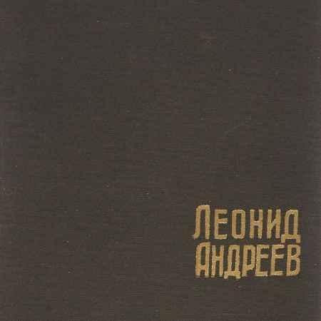 Купить Л. Афонин Леонид Андреев
