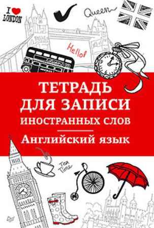 Купить Тетрадь для записи иностранных слов. Английский язык