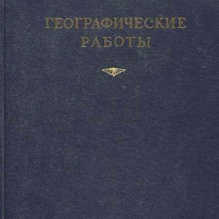 Купить И. М. Крашенинников Географические работы ( + схемы)