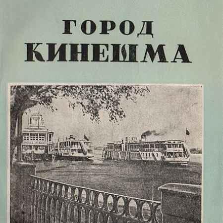 Купить М. Мезенин Город Кинешма