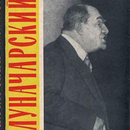 Купить А. В. Луначарский Статьи и речи по вопросам международной политики