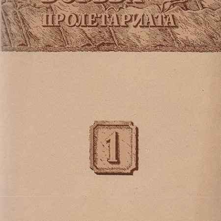 Купить Борьба пролетариата. Выпуск № 1