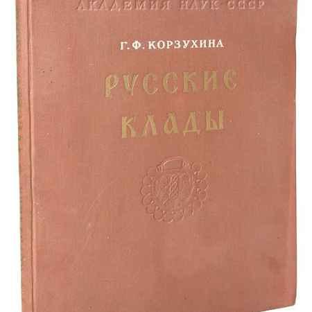 Купить Г. Ф. Корзухина Русские клады