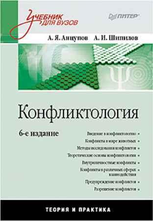 Купить Конфликтология: Учебник для вузов. 6-е изд.