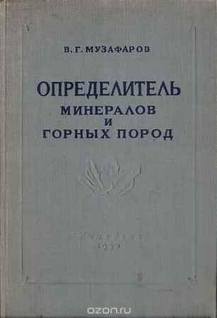 Купить Музафаров В. Определитель минералов и горных пород