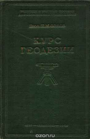 Купить Орлов П.М. Курс геодезии