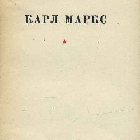 Купить В. И. Ленин Карл Маркс